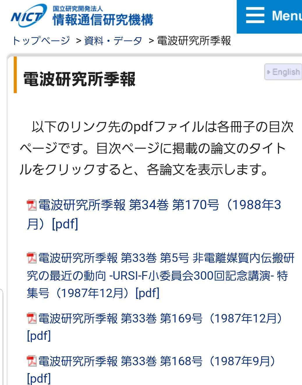 資料・データ   <br />  電波研究所季報   NICT-<br />  情報通信研究機構